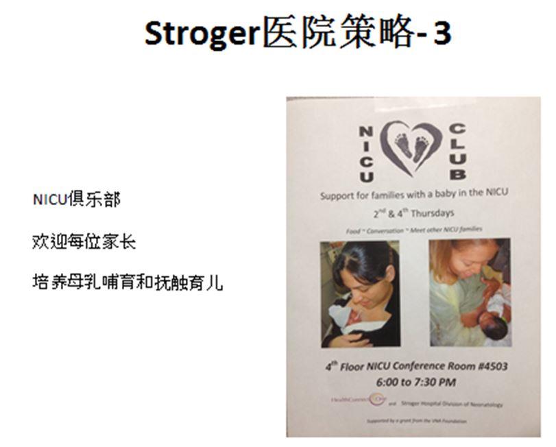 NICU Club Poster in China